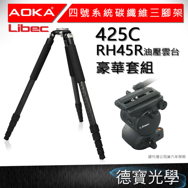 AOKA TK-PRO 425C 四號 碳纖維系統三腳架 + Libec RH45R 專業油壓雲台套組 系統三腳架 12期0利率 德寶光學