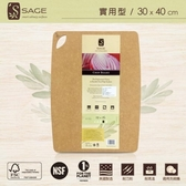 【SAGE 美國原裝】抗菌木砧板-實用型 (30x40cm)