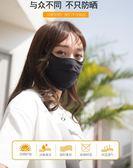 防曬冰絲口罩防紫外線露鼻夏季薄款面罩