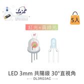 『堃喬』LED 3mm 紅光+黃綠光 共陽級 70°直視角 霧白膠面 雙色 發光二極體 5入裝/包『堃邑Oget』
