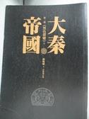 【書寶二手書T7/歷史_IFV】大秦帝國_第一部(黑色裂變)下_孫皓暉