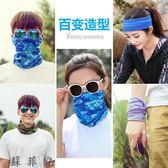 防曬冰絲圍脖套脖子男士女夏季遮臉騎行面罩防紫外線戶外頭巾面巾