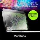 【妃凡】MacBook Pro/Air/Retina 11/12/13/15 吋 霧面螢幕保護貼 非touch bar