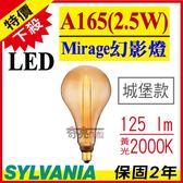 SYLVANIA喜萬年 A165 LED蠶絲燈 2.5W 2000K 黃光 城堡 幻影燈泡【奇亮科技】批發量價
