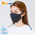 UV100 防曬 抗UV-3D立體防潑水口罩-附立體濾墊