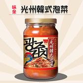 味全光州韓式泡菜 (350g/罐) 【合迷雅好物超級商城】