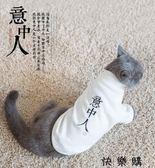 小貓無毛貓暹羅幼貓小型秋裝用品