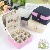 雙層便攜式歐式韓國公主首飾盒旅行首飾包戒指耳釘飾品盒收納盒小