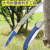 鋸子園林 鋸子木工手鋸手板鋸折疊鋸修枝家用果樹伐木鋼鋸木頭工具YXS 樂芙美鞋