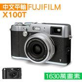 FUJIFILM X100T 數位相機 (中文平輸)