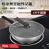 【ENNE】430不鏽鋼蜂巢七層壓鑄炒鍋32公分/附玻璃鍋蓋(不沾鍋)
