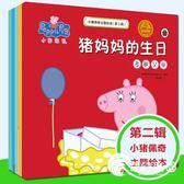 小豬佩奇 書主題繪本第二輯全套5冊 粉紅豬小妹佩琪周歲幼兒園兒童睡前卡通動漫-奇幻樂園