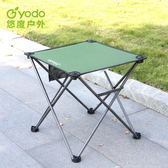 悠度 折疊桌戶外便攜式輕便野餐桌椅自駕游野外燒烤野露營桌子