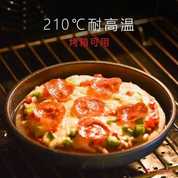 披薩盤 不黏披薩盤模具6/8/9/10寸pizza盤烘焙工具套裝烤箱家用商用T 1色