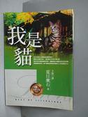 【書寶二手書T7/翻譯小說_OIL】我是貓_夏目漱石