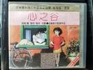 挖寶二手片-V02-186-正版VCD-動畫【心之谷】-國語發音 宮崎駿(直購價)