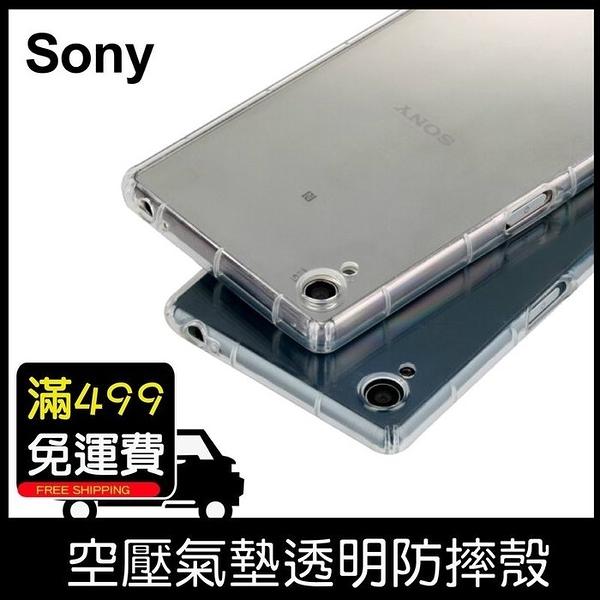 空壓殼 防摔殼 Xperia 1 10 Plus XZ XZS XZ1 XZ3 XZ2 Premium 透明殼 保護套