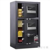 大型商用保險箱系列辦公雙層雙門電子密碼家用防盜全鋼保管箱80cm DR27516【衣好月圓】