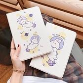 可愛卡通ipad air2保護套mini皮套防摔殼【極簡生活】