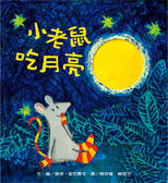 小老鼠吃月亮 (OS小舖)