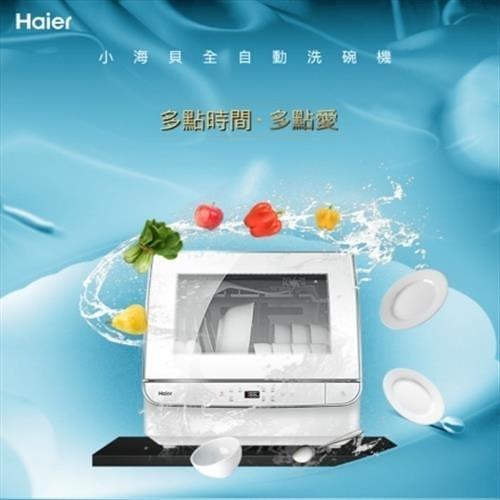 (全新品)Haier小海貝家用6人份全自動洗碗機DW4-STFWWTW免費安裝