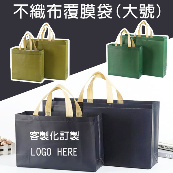 不織布袋 覆膜袋(大號) 客製化 LOGO 有底有側 環保袋 手提袋 購物袋 禮贈品 不織布提袋【塔克】