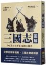 三國志圖解(改版)【城邦讀書花園】