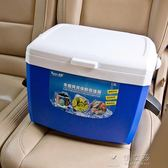 13L車載大容量保溫箱冷藏箱汽車用品冷凍保鮮冰箱野營泡沫箱  俏女孩