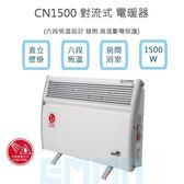 NORTHERN 北方 CN1500 浴室 房間 對流式 電暖器 六段恆溫設計 傾倒 高溫斷電保護 壁掛 直立兩用