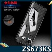 ASUS ROG Phone 5 ZS673KS 甲殼蟲保護套 軟殼 碳纖維絲紋 軟硬組合 防摔全包款 矽膠套 手機套 手機殼