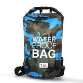 PUSH!戶外用品迷彩溯溪防水包漂流袋15L P131藍色藍色