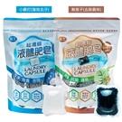 南王超濃縮液體肥皂膠囊 無患子補充包/小蘇打補充包 10公克x35顆/袋 洗衣凝膠球