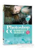 Photoshop CC影像編修設計標準教科書(適用CC/CS6) (附116頁