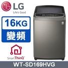 LG樂金 蒸善美16公斤變頻洗衣機 WT-SD169HVG