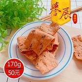 【譽展蜜餞】古早餅巧果(全素)/170克/50元