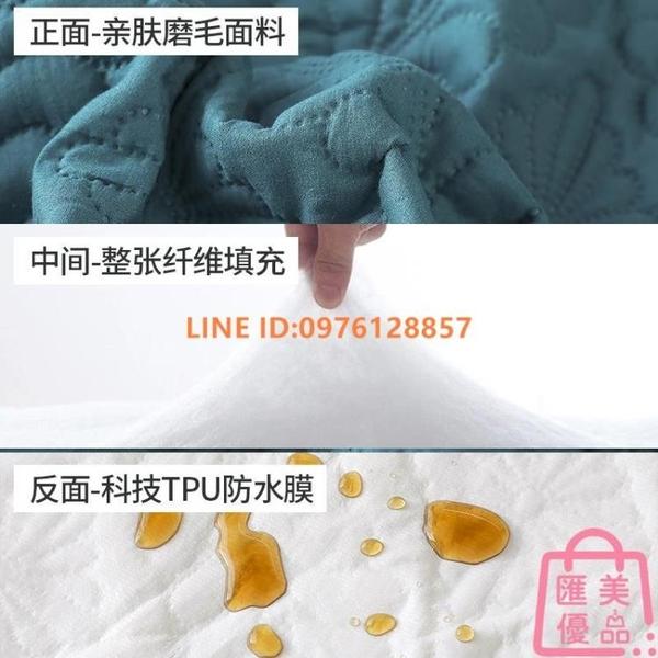 單件丨防水床包加厚夾棉床包隔尿透氣床包防滑床套床墊保護套罩全包【匯美優品】
