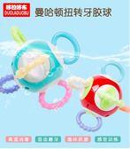 兒童咬牙器  嬰兒扭轉牙膠球寶寶搖鈴兒童手抓球新生兒磨牙棒固齒器 快樂母嬰
