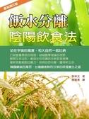 (二手書)飯水分離陰陽飲食法【最新增訂版】