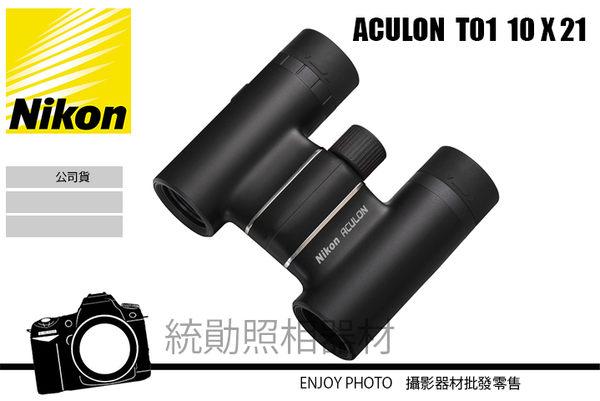 NIKON ACULON T01 10X21(黑) 雙筒望遠鏡 旅行輕便 演唱會 舞台觀賞 運動比賽 國祥公司貨