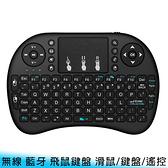 【妃航】多功能 電視盒/神器/安博/易播 飛鼠鍵盤 掌上型 無線/藍牙/藍芽 滑鼠/鍵盤/遙控器/觸控板