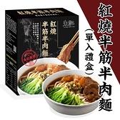 【朱記餡餅粥】紅燒半筋半肉麵x1/盒 (細麵)