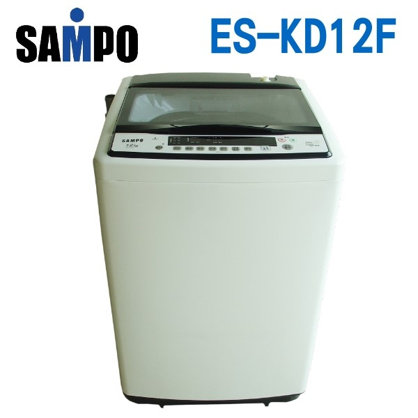 【新莊信源】12公斤SAMPO聲寶變頻洗衣機 ES-KD12F/ ES-KD12F(W1)