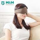【H&H南良】眼科用眼罩 - 護眼...