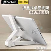 平板支架ipad手機支撐架子折疊懶人看電視直播pro蘋果air便攜mini 韓語空間
