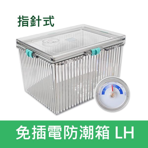 【新款】LH 號 LH 型 附濕度計 免插電 防潮箱 乾燥箱 氣密箱 防潮盒 指針 另有 S L LH XL XLH可選
