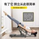 倒立神器家用倒立凳瑜伽倒掛器輔助器收腹健腹器健身器材家用【快速出貨】