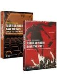 先讓英雄救貓咪1 2套書