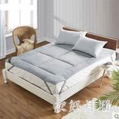 夏季床墊軟宿舍加厚墊被家用學生褥子夏天床褥 QW7434【衣好月圓】