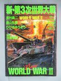 【書寶二手書T1/漫畫書_IMU】新第3次世界大戰(日文)_居村真二