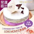 喜憨兒Sefun 母親節送愛到偏鄉-LOVE MOM!芒果蛋糕募集(購買者將不會收到商品) F916Z0003【免運直出】